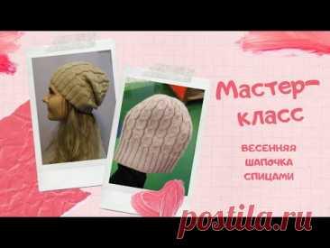 Мастер-класс: весенняя шапочка спицами. Фабричный наборный край, косички из вытянутых петель.