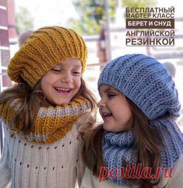 Берет и снуд английской резинкой для девочки! (Вязание спицами) – Журнал Вдохновение Рукодельницы