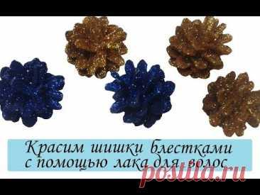 ✨ PINTAMOS los CHICHONES BLSTKAMI ✨ la Decoración de los chichones kak pintar los chichones ✨ How to paint pinecones sequins