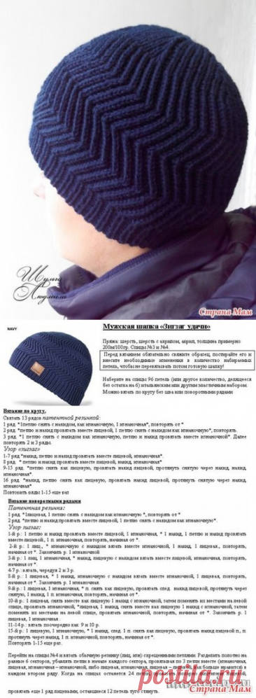 Fashionable men's knitted caps (schemes) | Knitting novel | Yandex Zen