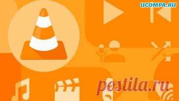 Некоторые советы и хитрости для VLC Media Player.