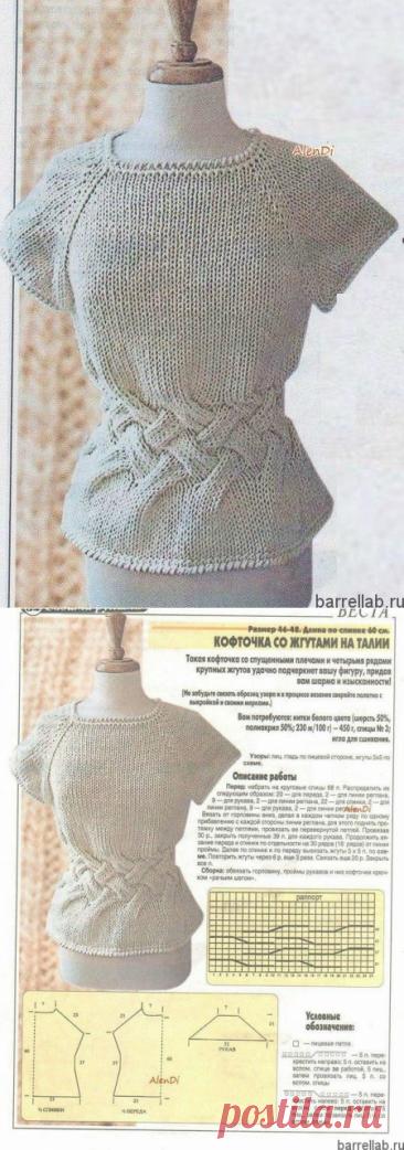 Серая кофточка со жгутами на талии спицами. Кофточка вязаная спицами   Вязание для всей семьи