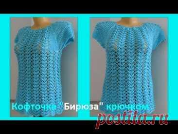 """Кофточка """"Бирюза"""" крючком ,crochet blouse ( В №99)"""