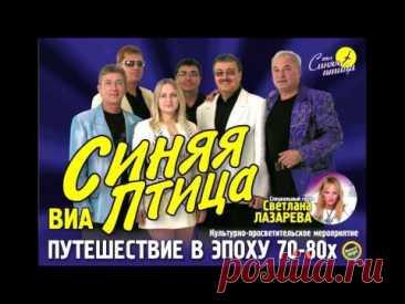 ВИА 70 80 золотые хиты