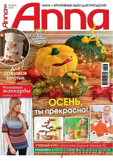Anna №3 2021г (Россия)