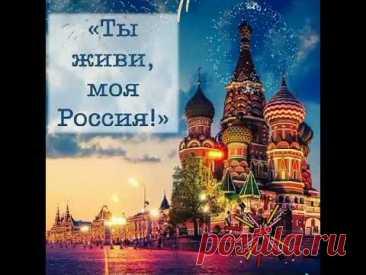 С ДНЁМ ВЕЛИКОЙ РОССИИ, ДРУЗЬЯ!!! #сднемроссиидрузья