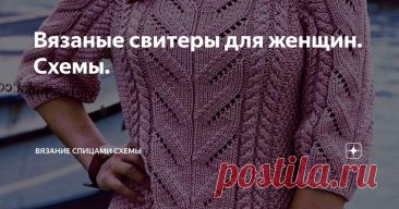 Вязаные свитеры для женщин. Схемы.