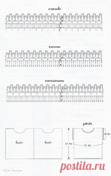 Кофточки и топы крючком для женщины Схемы | Вязание | Яндекс Дзен