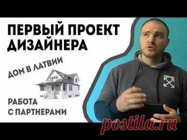 ПЕРВЫЙ ПРОЕКТ ДИЗАЙНЕРА / дом в Латвии / работа с партнерами