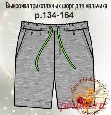 Выкройка трикотажных шорт для мальчиков р.134-164 --------------------------------------------  Сохраняйте себе, чтобы не потерять. Буду очень благодарна за лайки  #выкройки #мастер_класс #шитье #шорты #для_мальчиков
