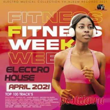 Fitness Week: Electro House Mix (2021) Рады Вам представить отличный микс музыки в стиле Electro House для занятий активным спортом. Это не только ритмичные однообразные мелодии, а лучшим образом подходящие для тренировок мотивирующие треки разной интенсивности. Благодаря этому предполагается его использование этой музыки не только для