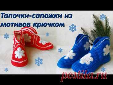 ТАПОЧКИ-САПОЖКИ из мотивов/Как рассчитать размер мотива/Мастер-класс/Crochet slippers for beginners