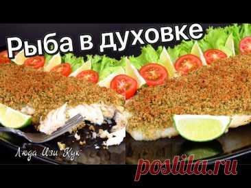 Нежная РЫБА В ДУХОВКЕ в хрустящей панировке Люда Изи Кук #рыбавдуховке #блюдаизрыбы #рецепт #рыба