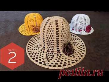 """Летняя шляпка крючком """"Лилия"""" часть 2. How to crochet a summer hat, part 2."""