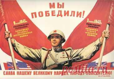Поздравляю нас с победой нашего советского народа и нашей советской Родины - СССР над мировой буржуазией в смертельной войне с ней!