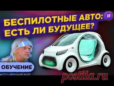 Есть ли будущее у беспилотных авто? / Ключевые игроки, аварии и перспективы автопилота