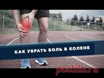 Как самостоятельно и безопасно убрать боль в колене   Доктор Демченко - YouTube