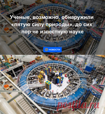 8-4-21-Ученые, возможно, обнаружили пятую силу природы, до сих пор не известную науке - Новости Mail.ru