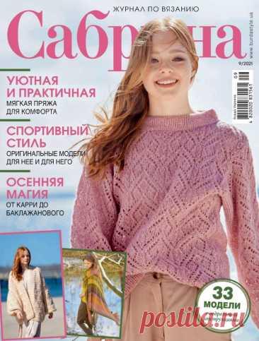 Журнал по вязанию. Сабрина № 9/2021