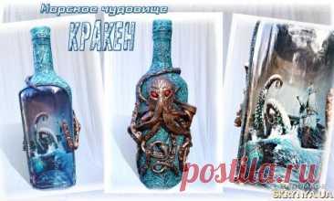Подарочное оформление бутылки Кракен  Декор интерьера в морском стиле бутылка 0,7л Подарок для любителей морского стиля    Работа выполнена в технике прямого и обратного декупажа, т.е одна из картинок, как бы находится внутри бутылки. Когда см