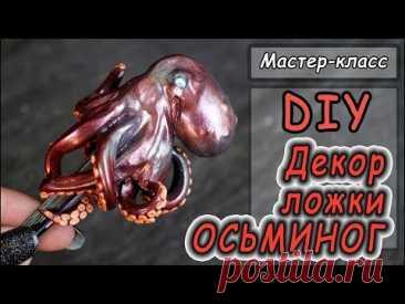 """DIY ❤ Декор ложки """"ОСЬМИНОГ"""" (полимерной глиной) ❤ Мастер-класс по лепке ❤ Polymer clay"""