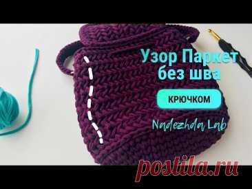 Самый популярный Узор Елочка / Паркет по кругу и без шва! Вязание крючком | Nadezhda Lab