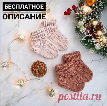 """Носочки для малышей """"Плетенка"""" - бесплатное описание   Lanita о вязании   Яндекс Дзен"""