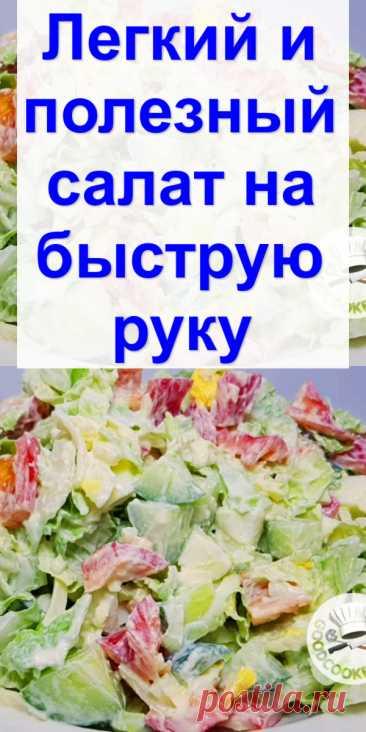 Легкий и полезный салат на быструю руку - Готовим с нами Этот салат очень вкусный и полезный. В нем много витаминов и микроэлементов. Способ очень простой и быстрый, без особых трудозатрат. Для всех, кто считает калории: можно вместо сметаны заправить салат греческий йогуртом или мацони. Продукты — Капуста пекинская — 250-300 г — Огурец свежий — 1 шт. — Перец болгарский — 1-2 шт. — Сыр […]