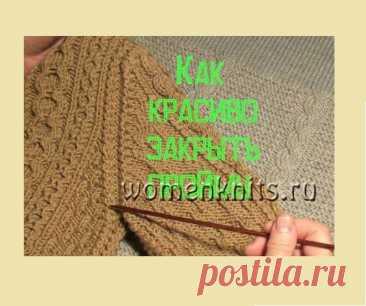 Красивая пройма - тонкости и способы вязания спицами | вязание-нескучное хобби | Яндекс Дзен