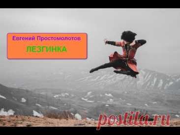 ЛЕЗГИНКА - Елицы.Видео — православная социальная сеть «Елицы»