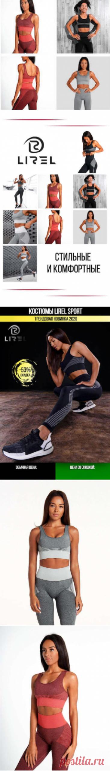 Lirel sport спортивнй комплект