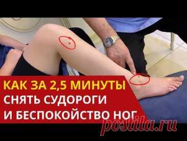 СУДОРОГИ в НОГАХ Что Делать? Как лечить? Почему сводит ноги - причины и простые способы лечения ног