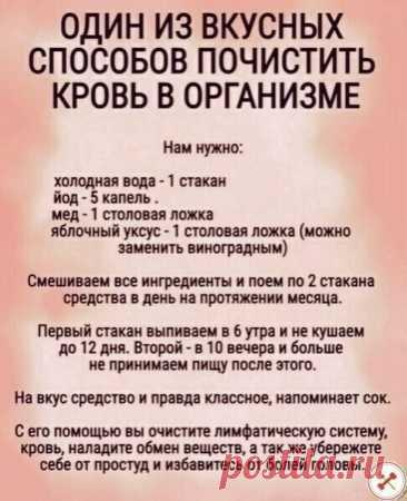 Отличный способ почистить кровь в организме!