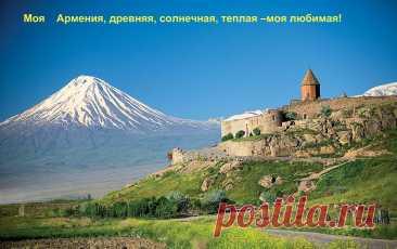 (15) Армянская кухня-вкусы и ароматы страны Библейского Арарата | Facebook