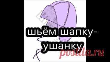 Как сшить шапку ушанку по выкройке с сайта шкатулка МК (выкройку публиковали чуть раньше, пролистайте стену группы вниз)