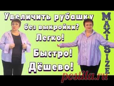 Как переделать мужскую рубашку в женскую, как увеличить мужскую рубашку своими руками без выкройки