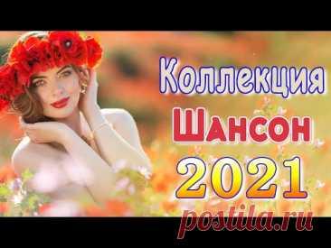 Вот Шансон 2021 Сборник ТОП песни август 2021💖Новые Хиты Радио Русский Шансон 2021💖Лучшие песни 2021