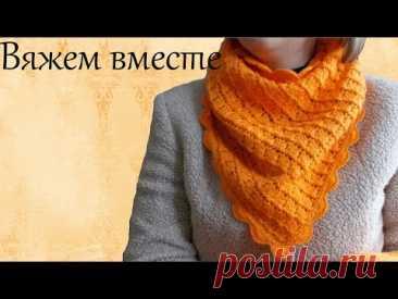 Красивый ажурный платок с узором в виде ромбиков прямые или круговые спицы № 3. Для обвязки изделия крючок №1.75. Подойдет для повседневной носки в осеннюю погоду и будет гармонично сочетаться с пальто или курткой. Потребуется: пряжа (50% шерсть, 50% фибра, 225м/50г) два мотка.