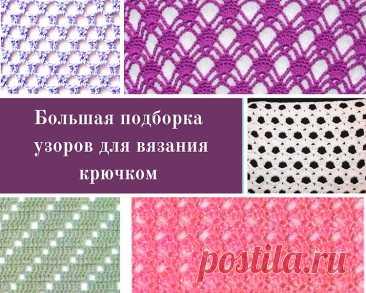 Большая подборка узоров для вязания крючком (Вязание крючком) Существует множество красивых и при этом простых узоров для вязания крючком. Освоив элементарные приемы, можно связать все, что угодно, в том числе: одежду детям и взрослым (шапки, носки, шарфы, ва…