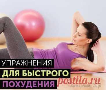 10 эффективных упражнений для быстрого похудения в домашних условиях Чтобы сбросить лишний вес и всегда быть стройной и изящной, выполняйте упражнения для быстрого похудения в домашних условиях. Даже если у вас нет возможности посещать спортзал, это не значит, что дор...