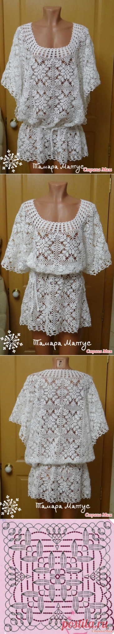 """Beach tunic of """"Белый песок"""". - Knitting - the Country of Mothers"""