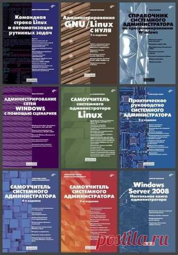 """Системный администратор в 22 книгах (2005-2021) PDF Серия книг """"Системный администратор"""" — это источник знаний, необходимых для проектирования, внедрения и сопровождения вычислительных сетей, операционных и информационных систем и дающих возможность обеспечить их информационную безопасность и квалифицированное администрирование.Для"""