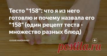 """Тесто """"158"""": что я из него готовлю и почему назвала его """"158"""" (один рецепт теста - множество разных блюд)"""