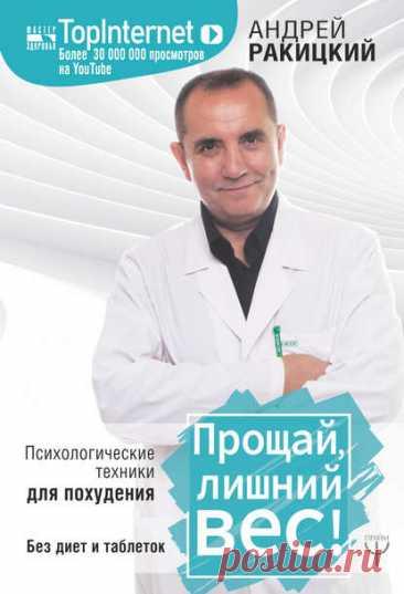 Андрей Ракицкий, Прощай, лишний вес! / Психологические техники для похудения. Без диет и таблеток – скачать fb2, epub, pdf на ЛитРес