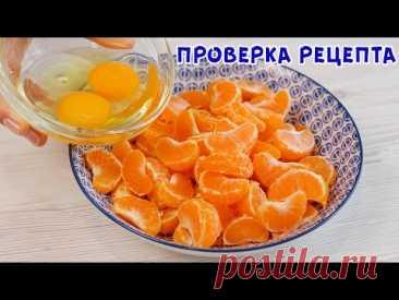 НОВИНКА! Перемешайте яйцо с мандарином и вы будете в Шоке от результата! Без воды и молока!