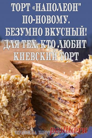 Торт Наполеон: рецепт Киевского торта по-новому