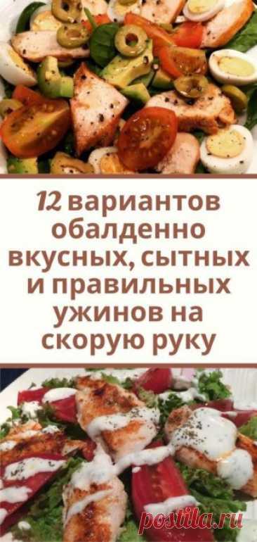 12 вариантов обалденно вкусных, сытных и правильных ужинов на скорую руку - Кулинария, красота, лайфхаки