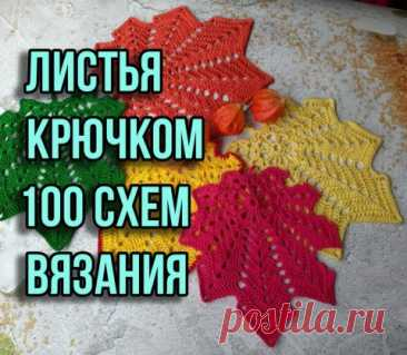 Листья крючком, больше 100 схем вязания листиков