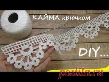 КАЙМА крючком ВЯЗАНИЕ на филейной сеточке ЛЕНТОЧНОЕ КРУЖЕВО Crochet Lace Ribbon