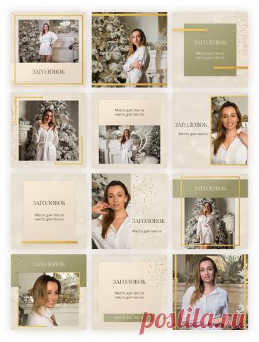 Шаблоны для красивого оформления Instagram Gold Light Grey